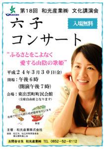 六子コンサートポスター